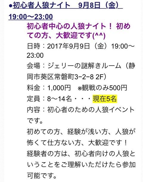 2017-09-04-21-20-40