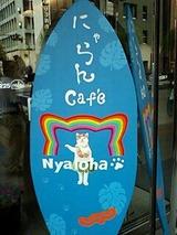 にゃらんカフェ