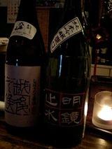 丸花亭②お酒