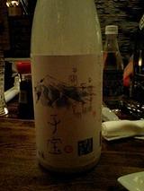 丸花亭④お酒