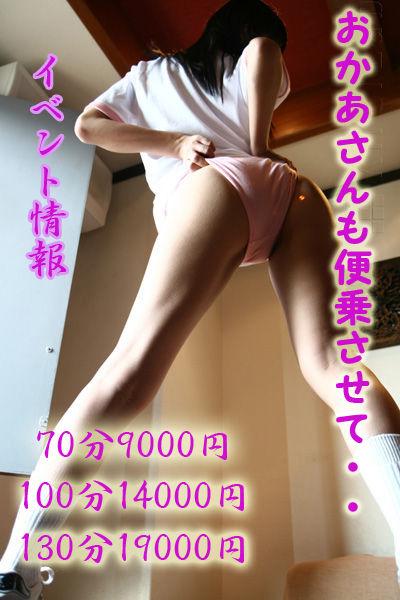 おかあさん1000円引き