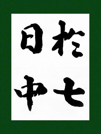一般書道手本ー1447