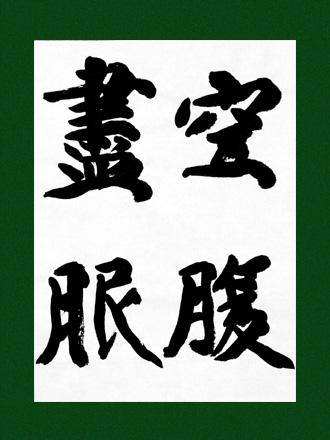 一般書道手本ー1446