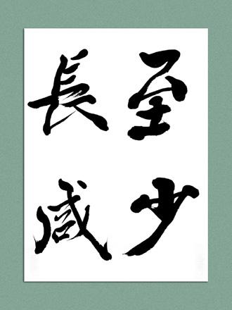 一般書道手本ー0621