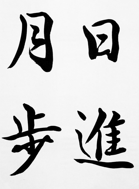 葛空 書道作品ギャラリー(創作 ...