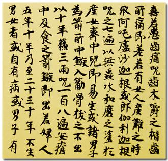 一般書道手本ー1401