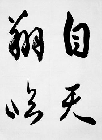一般書道手本ー1303