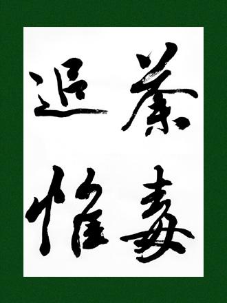 一般書道手本ー1505