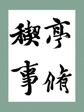 一般書道手本ー0619