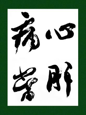 一般書道手本ー1508