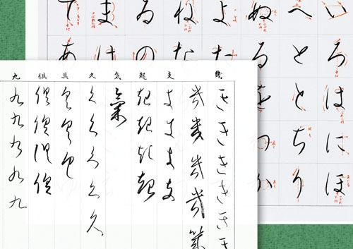 仮名・変体仮名・お手本PDFダウンロード
