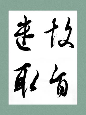 一般書道手本ー1614