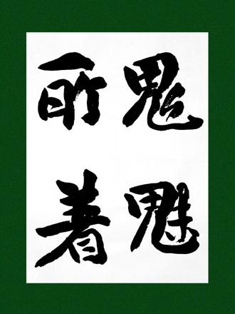 一般書道手本ー1429