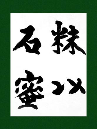 一般書道手本ー1439