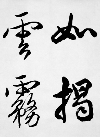 一般書道手本ー1305
