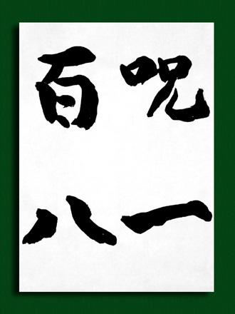 一般書道手本ー1418