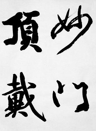 一般書道手本ー1307