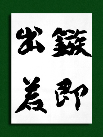 一般書道手本ー1421