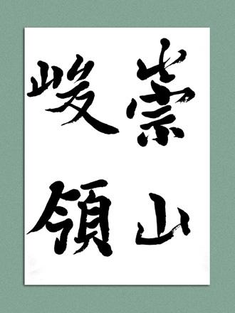 一般書道手本ー0623