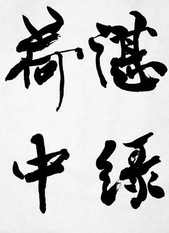 一般書道手本ー1206