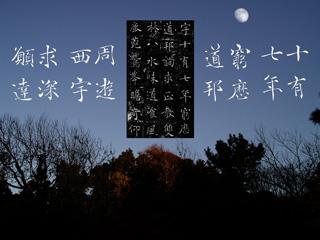 鎌倉の月と臨書S