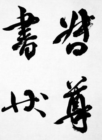 一般書道手本ー1336