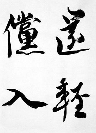 一般書道手本ー1219