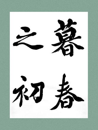 一般書道手本ー0616