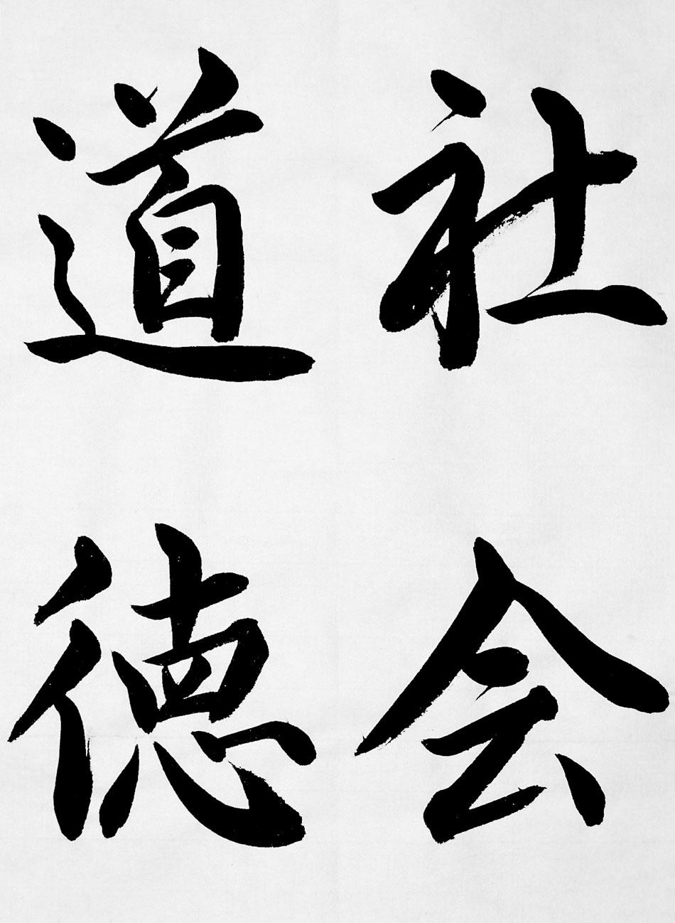 漢字 漢字3年 : 葛空 書道作品ギャラリー(創作 ...