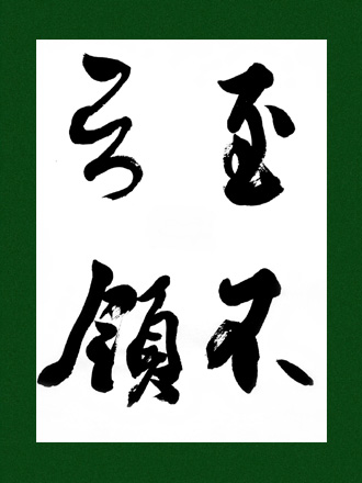 一般書道手本ー1610