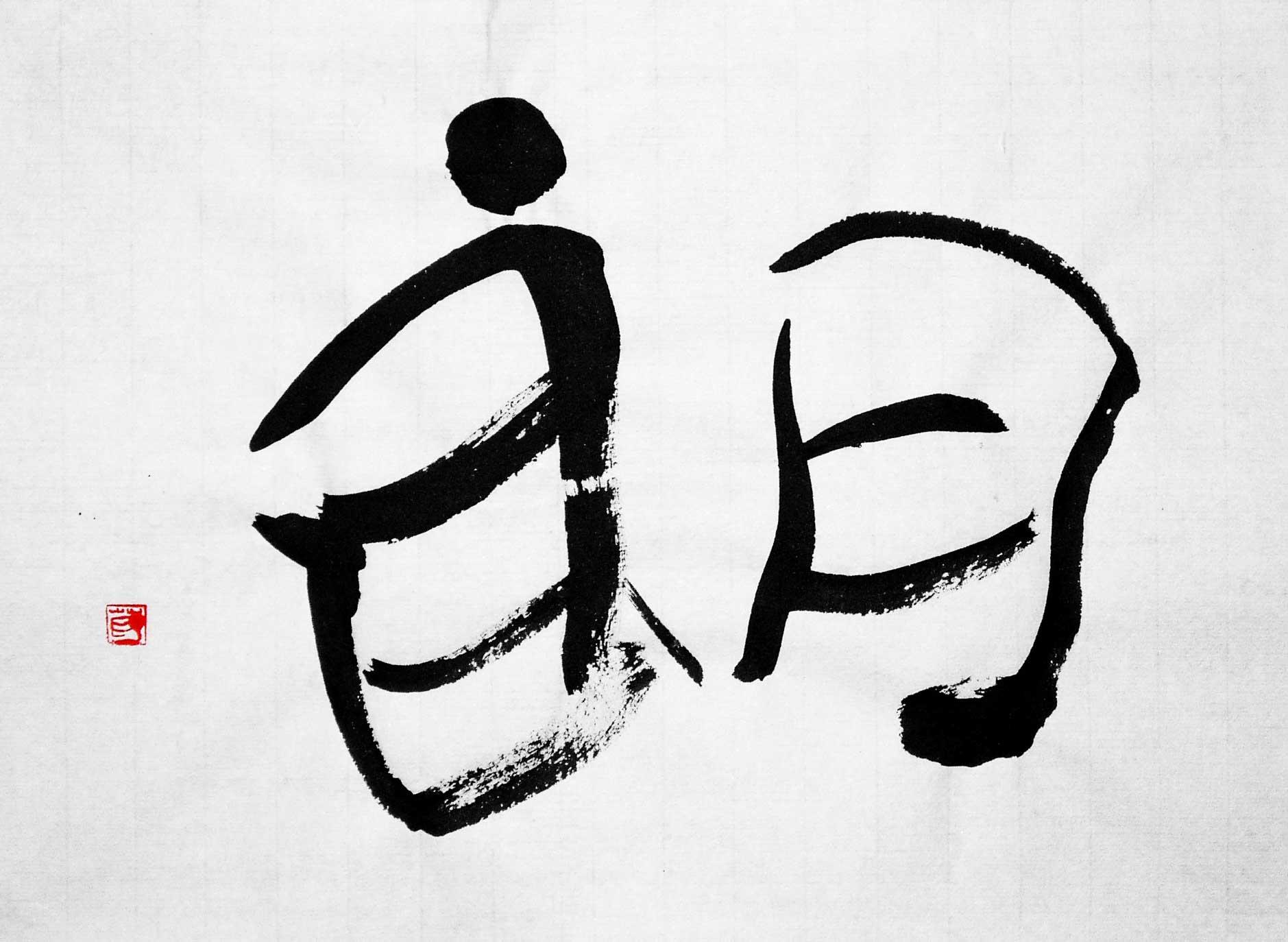 葛空 書道作品ギャラリー(創作、お手本、書動画)