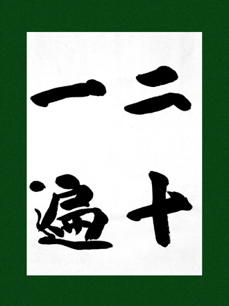 一般書道手本ー1437