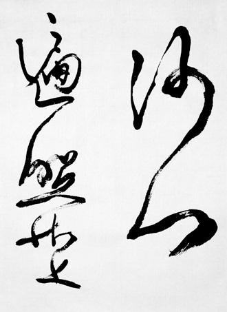 一般書道手本ー1365