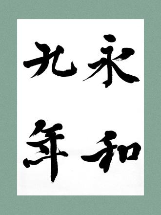 一般書道手本ー0614