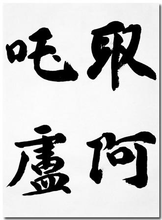 一般書道手本ー1404