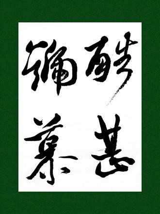 一般書道手本ー1506