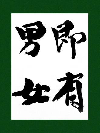 一般書道手本ー1448