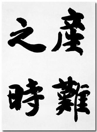 一般書道手本ー1403