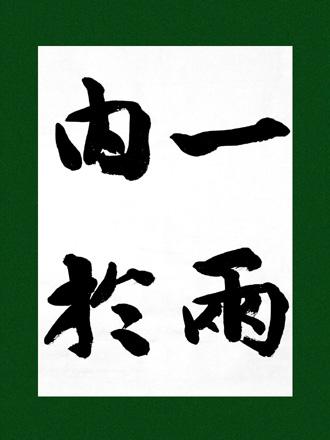 一般書道手本ー1435