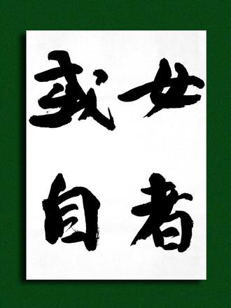 一般書道手本ー1426