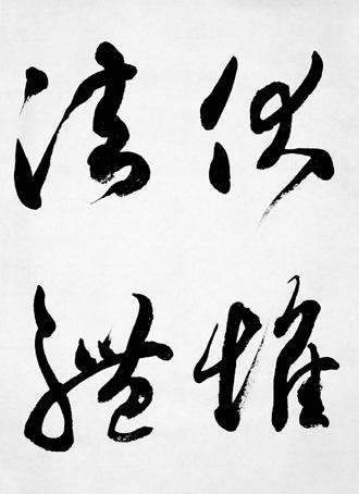 一般書道手本ー1310