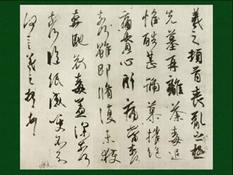一般書道手本ー1501