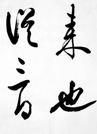 一般書道手本ー1348