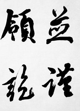 一般書道手本ー1337