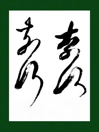 一般書道手本ー1509