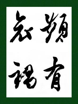 一般書道手本ー1602
