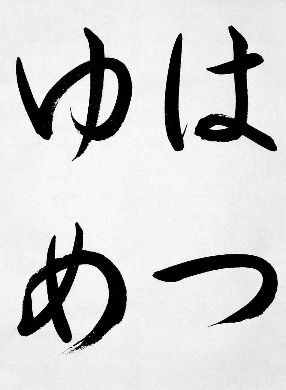 ... 小学生用 書道 お手本8 「は : 小学生 漢字 : 小学生