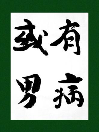 一般書道手本ー1427