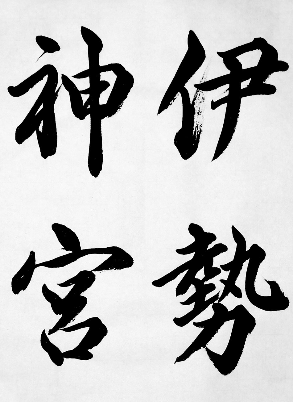 中学生用 書道 手本2 「伊勢神宮」