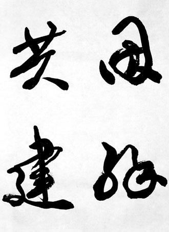 一般書道手本ー1321